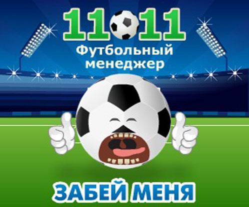 Играть Футбольный менеджер 11x11