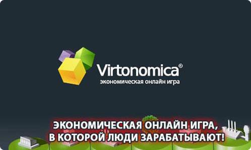 Виртономика