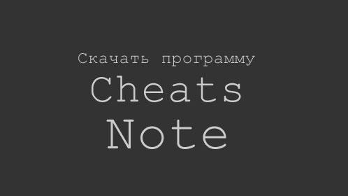 бесплатно CheatsNote скачать