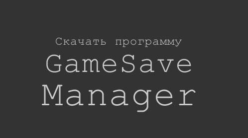 бесплатно GameSave Manager скачать