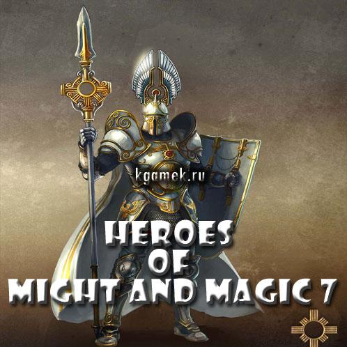 Герои Меча и Магии 7: Дата Выхода